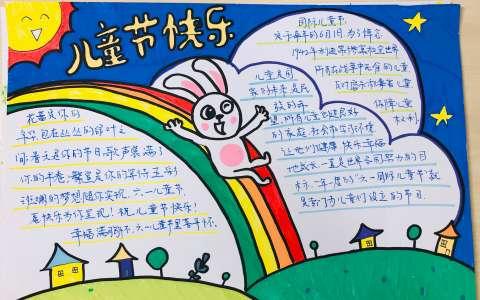儿童节快乐手抄报图片