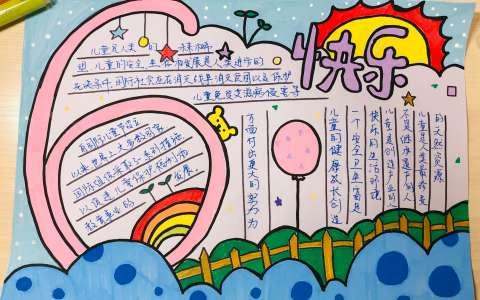 六一国际儿童节手抄报图片
