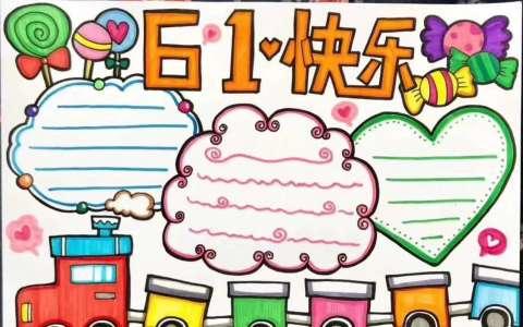 6·1快乐版面设计图片