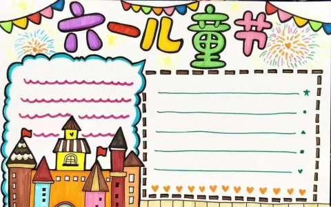六一儿童节手抄报版面设计图片