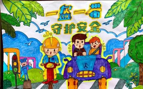 儿童水彩画:一盔一带守护安全