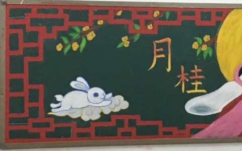 月桂中秋黑板报图片