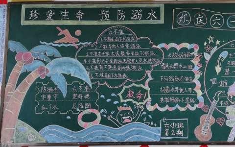 珍爱生命 预防溺水黑板报