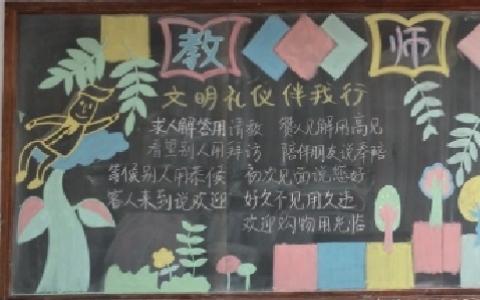 教师节黑板报 关于教师节邮票发行