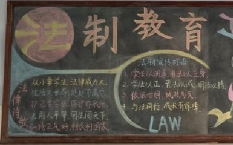 法制教育黑板报图片