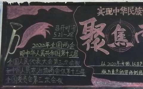 聚焦两会黑板报 实现中华民族伟大复兴