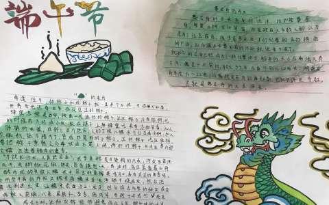 端午节手抄报图片 赛龙舟与粽子的来历