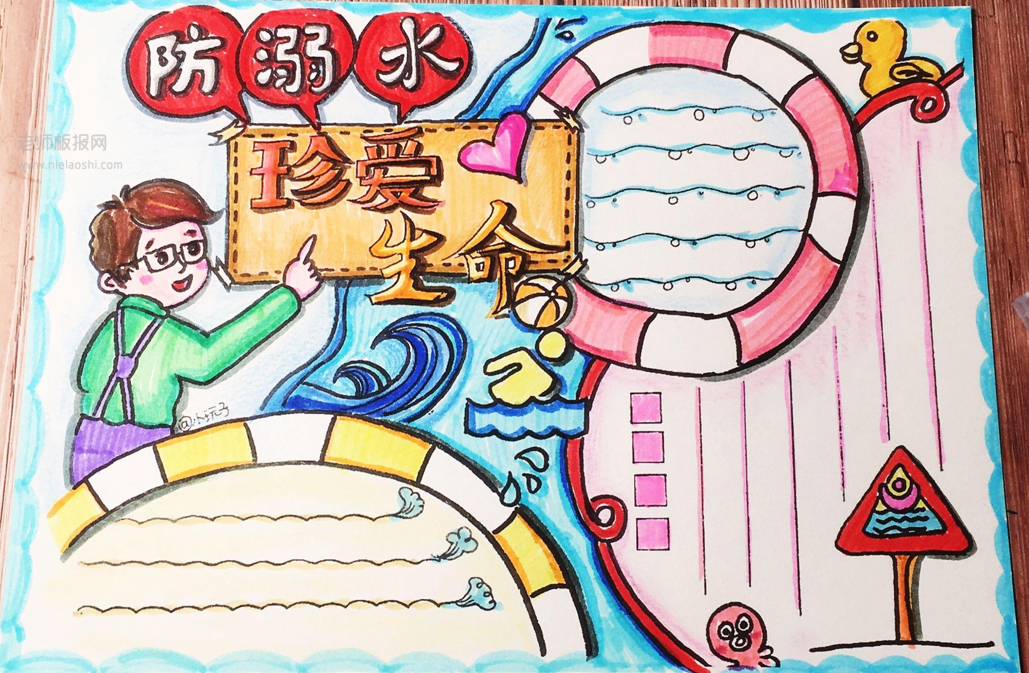 防溺水珍爱生命手抄报版面设计图