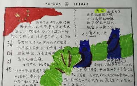 清明节手抄报图片 中国四大传统节日之一