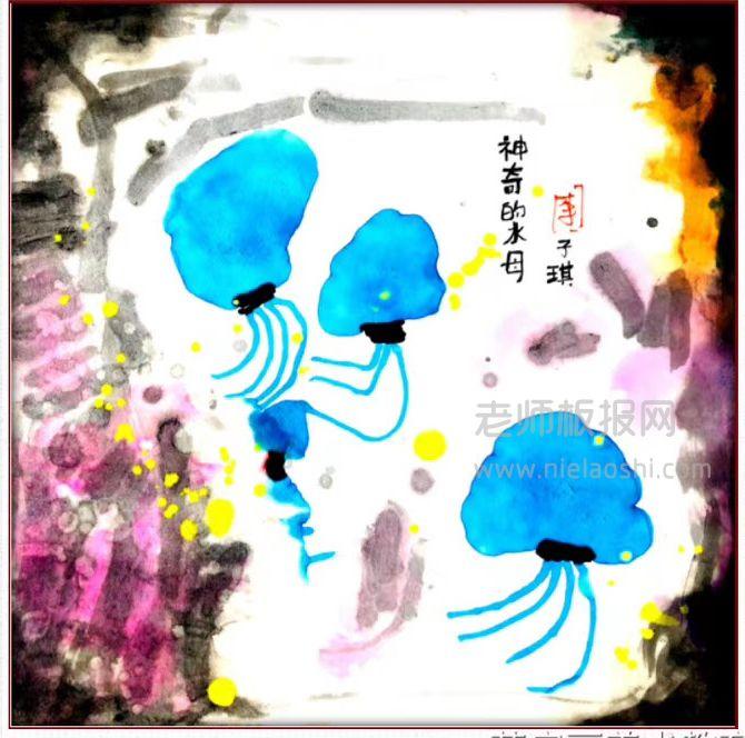 儿童水彩画:神奇的水母