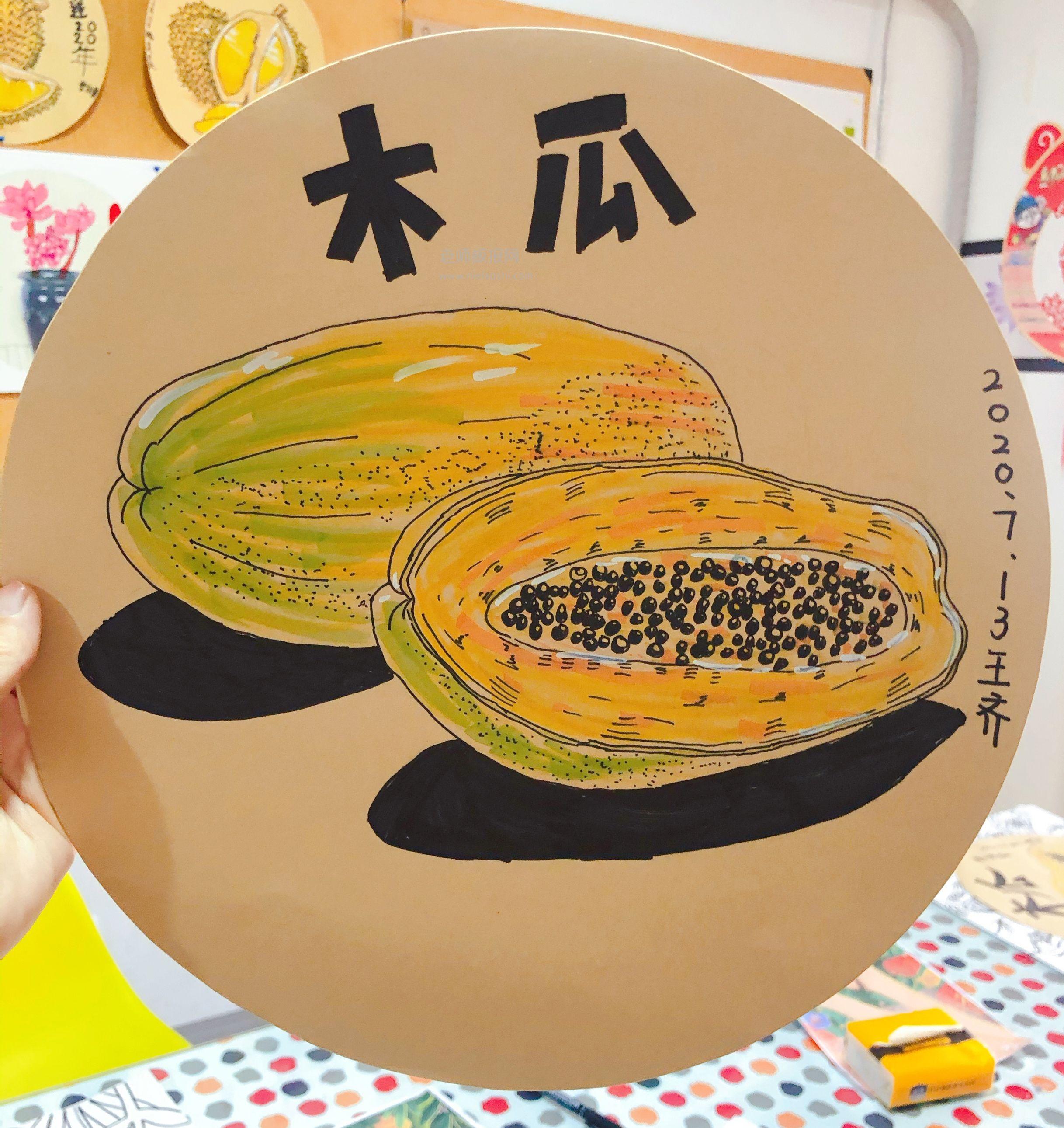 儿童水彩画:画木瓜