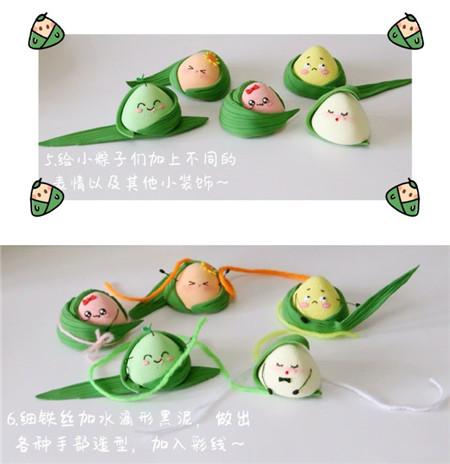 粽子粘土制作方法
