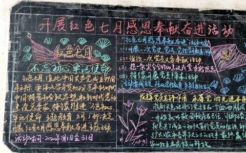 开展红色七月感恩奉献奋进活动黑板报图片
