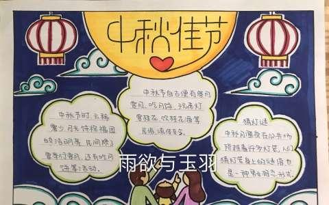 中秋佳节手抄报图片