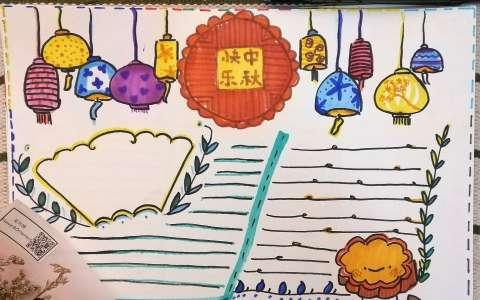 快乐中秋节手抄报版面设计图片