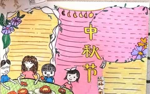 最新中秋节版面设计图片