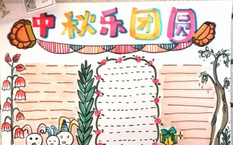 中秋乐团圆手抄报版面设计图片
