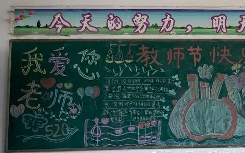 教师节快乐黑板报图片