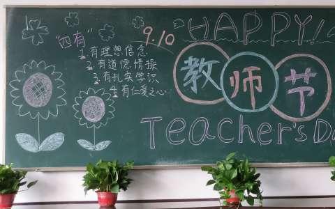9月10日教师节黑板报图片