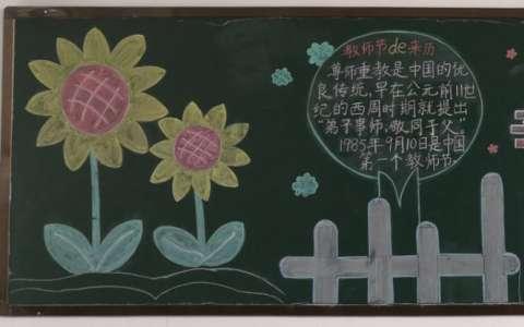 教师节黑板报 老师您辛苦了