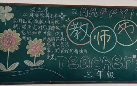 三年级教师节黑板报图片