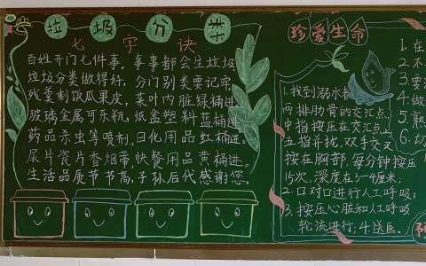 国庆黑板报图片