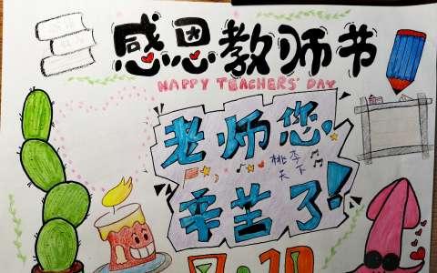 中小学生感恩教师节手抄报图片