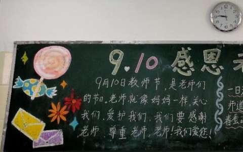 9·10感恩老师黑板报图片