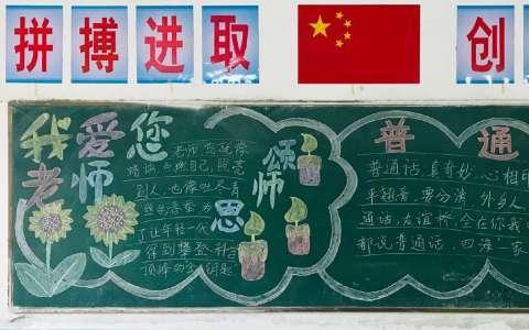 教师节黑板报 我爱您老师