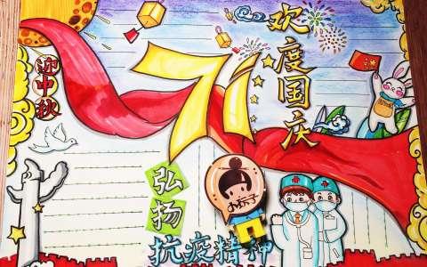 2020欢度国庆节手抄报版面设计图片