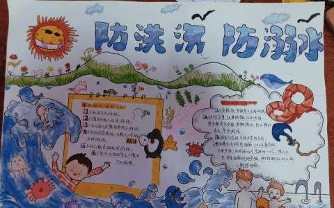 中小学生防溺水主题手抄报图片