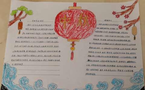 八月十五中秋节手抄报漂亮图片