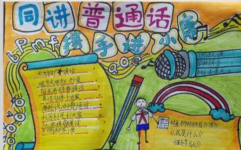 普通话手抄报 同讲普通话携手进小康