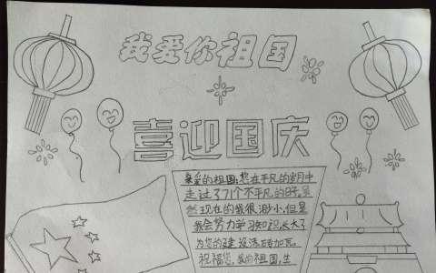 喜迎国庆71周年手抄报黑白图片