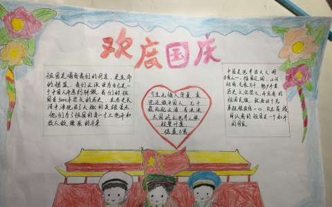 国庆节手抄报 新中国成立71周年