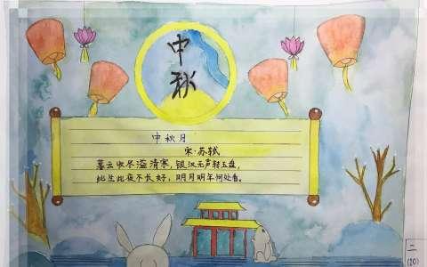 中秋古诗手抄报图片