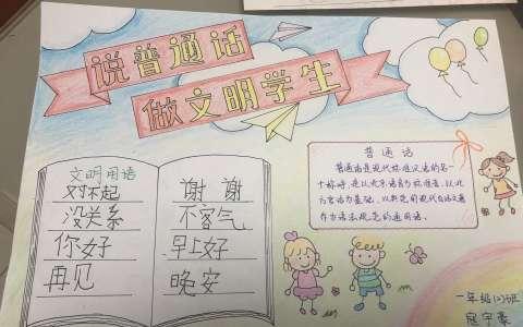 说普通话 做文明学生手抄报