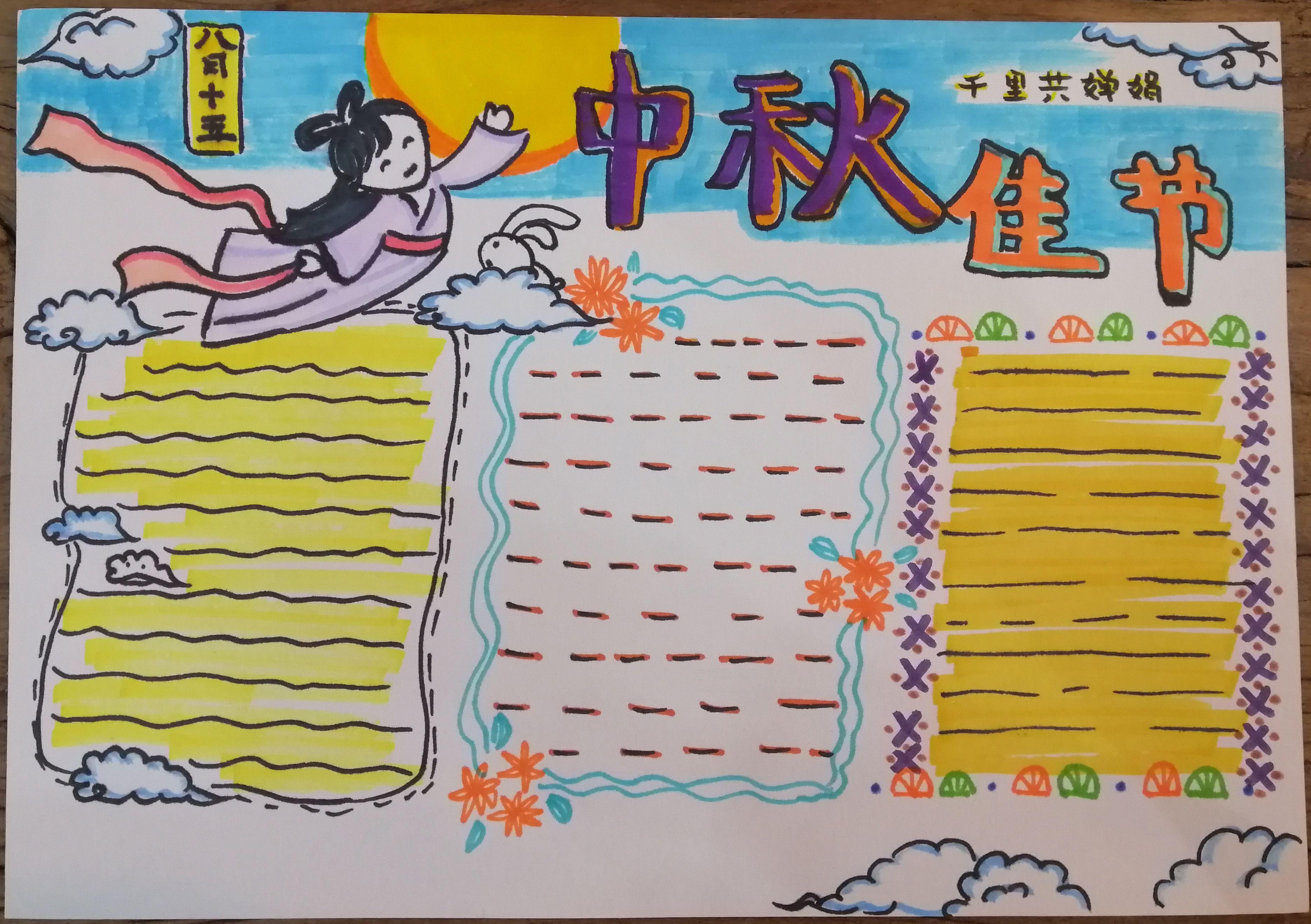 中秋佳节手抄报版面设计图片