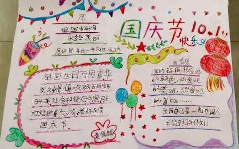 10·1国庆节快乐手抄报图片