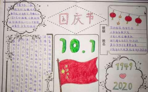 国庆节71周年手抄报图片