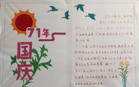 国庆71年手抄报图片