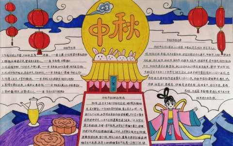 中秋的神华传说手抄报图片