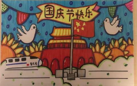 国庆节快乐手抄报版面设计图片