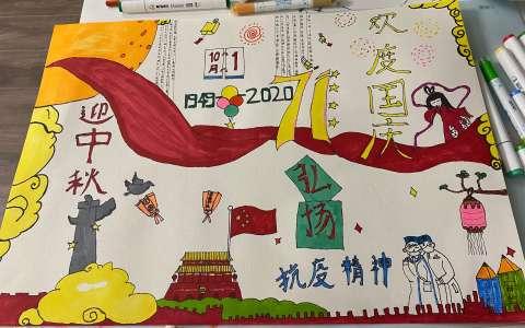 欢度国庆71周年手抄报图片