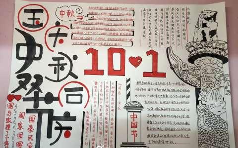 国庆中秋双同节庆手抄报图片