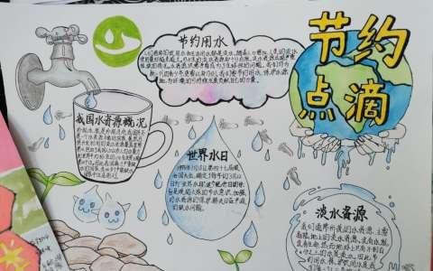 世界水日手抄报图片 节约用水