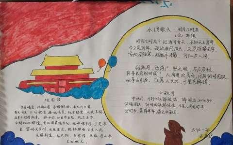2020国庆中秋手抄报图片
