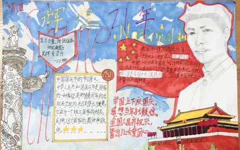 10月1日国庆节手抄报图片 辉煌71年