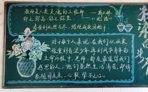 校园黑板报 粉笔染白头三尺献青春