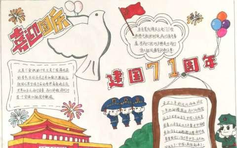 喜迎国庆手抄报图片 建国71周年